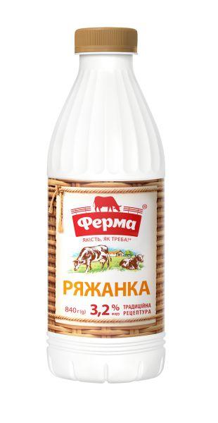 Ряжанка ФЕРМА 3,2% ПЕТ 0.840 кг, пак